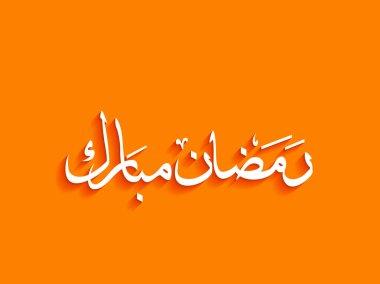 Religious Ramadan Mubarak background design.