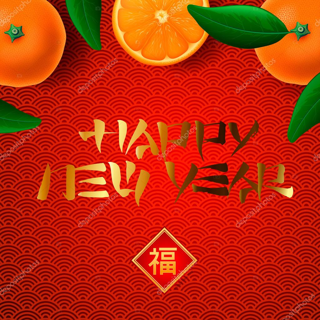 Happy chinese new year greeting card with orange mandarines happy chinese new year greeting card with orange mandarines background vector illustration attached m4hsunfo