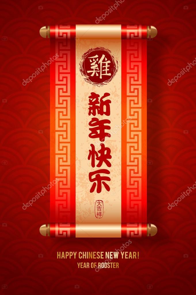 Chinesisches Neujahr-Begrüßung — Stockvektor © Pazhyna #120398040