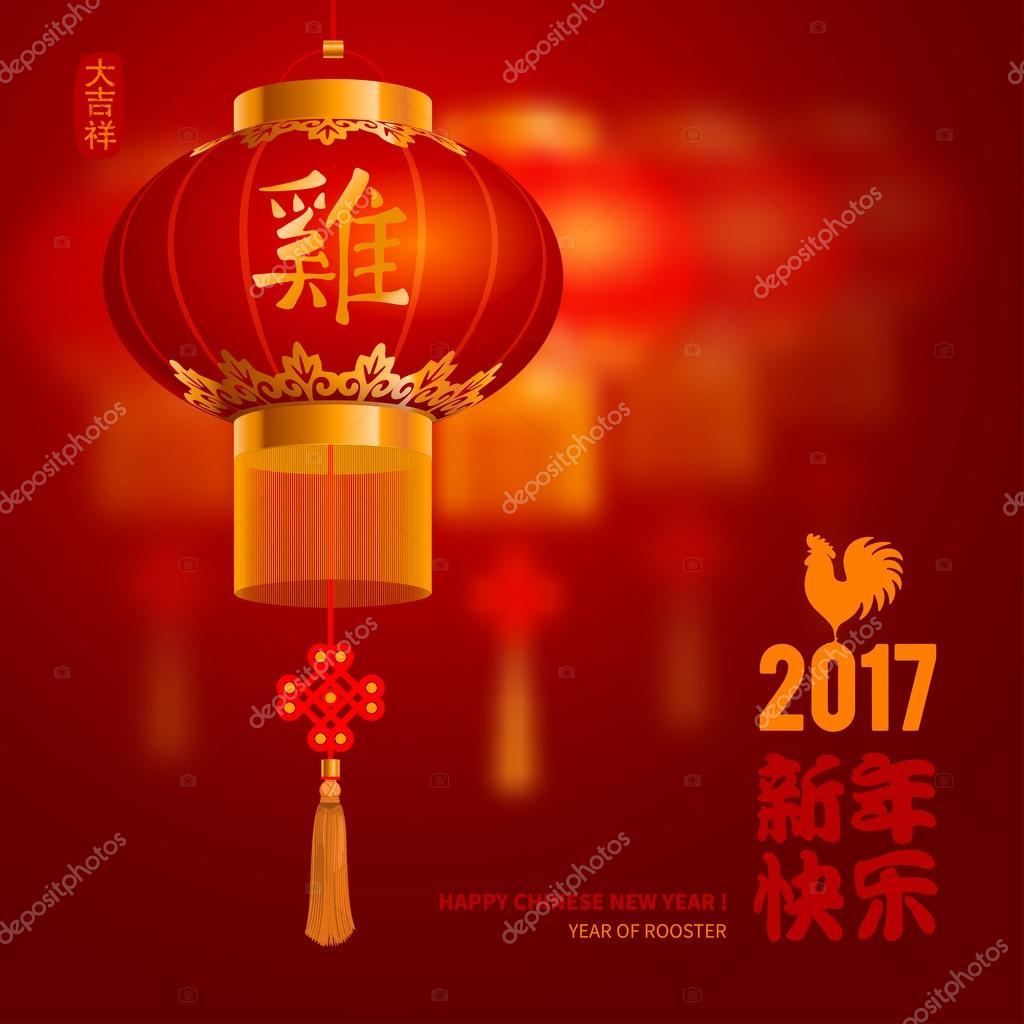 Chinesisches Neujahr-Begrüßung — Stockvektor © Pazhyna #123900012