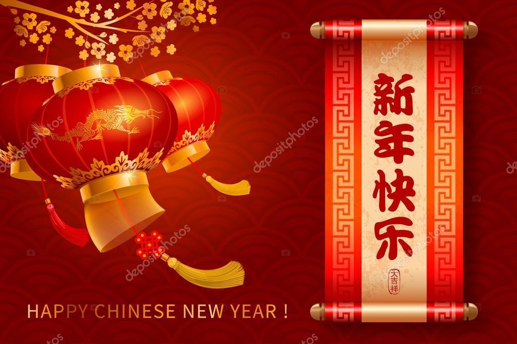 Chinesisches Neujahr-Begrüßung — Stockvektor © Pazhyna #97569328