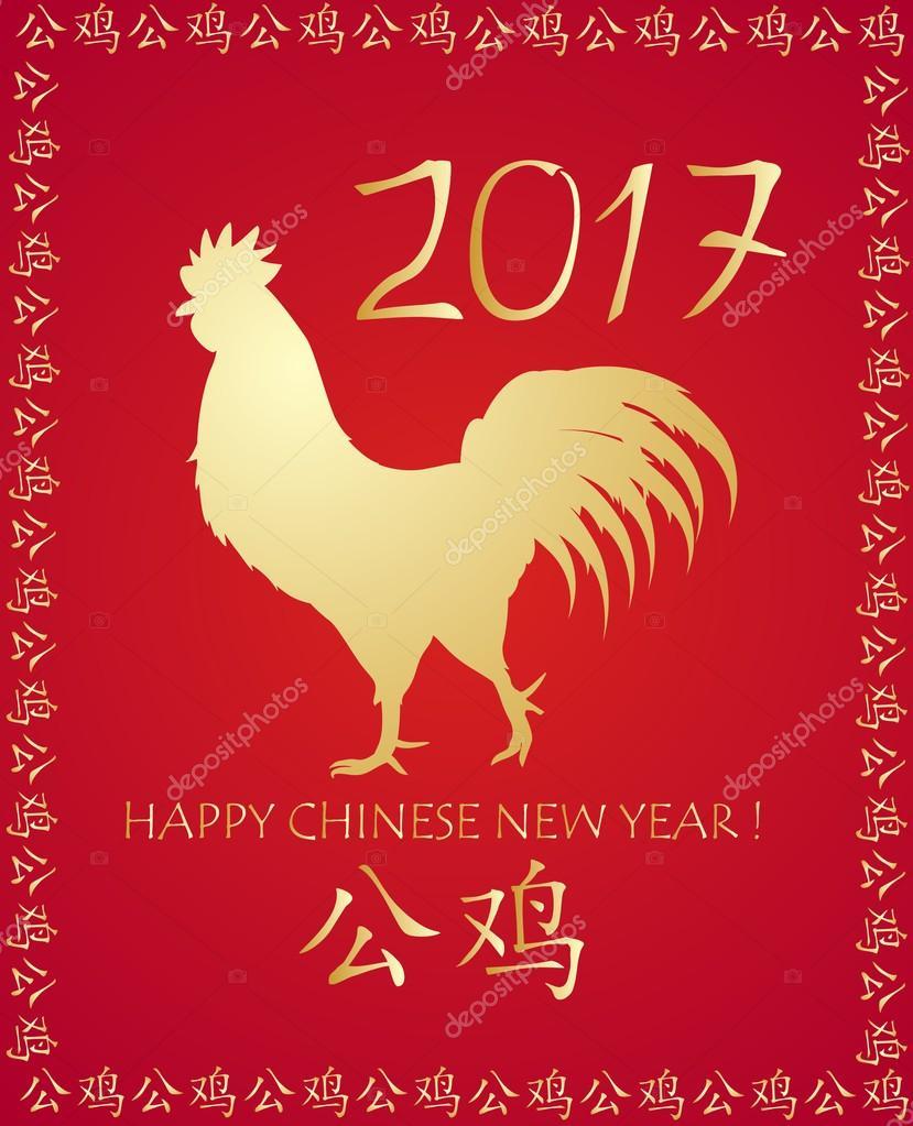 Для жены, китайский новый 2017 год поздравления картинки