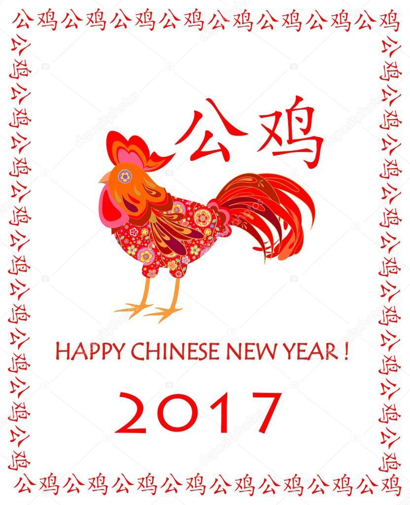 Gruß Applique mit lustigen Hahn für Chinese New Year — Stockvektor ...