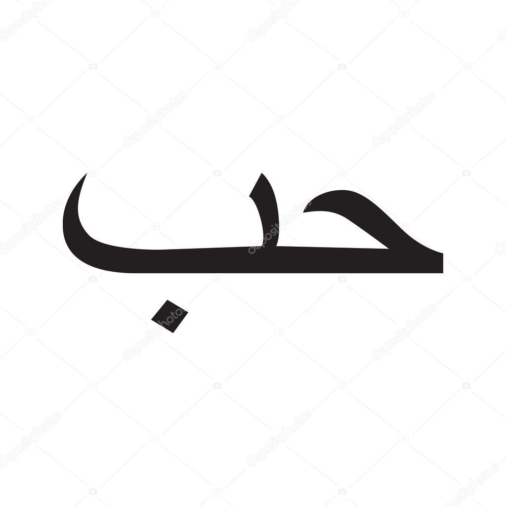 Arabic symbol for love   Arabic love sign — Stock Vector ...