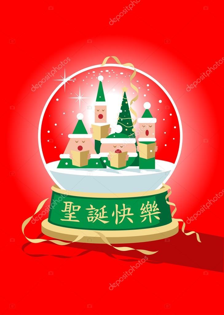 Auguri Di Buon Natale In Cinese.Palla Di Neve Di Natale Cinese Vettoriali Stock C Mauromod 87431892