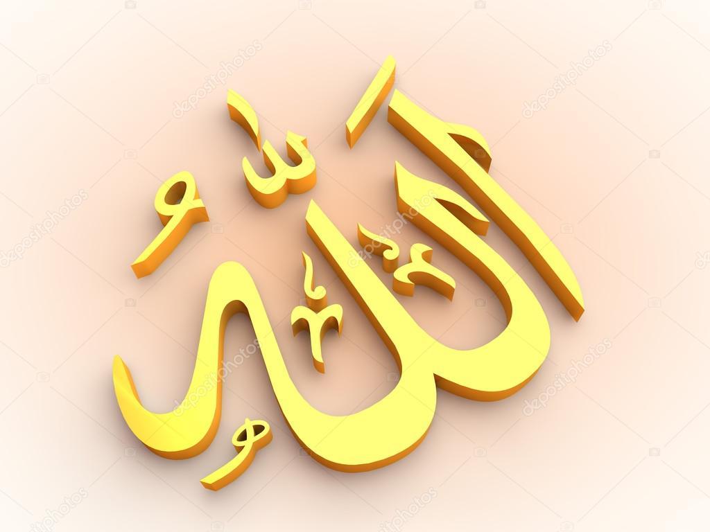 Allah Name Wallpaper 3d