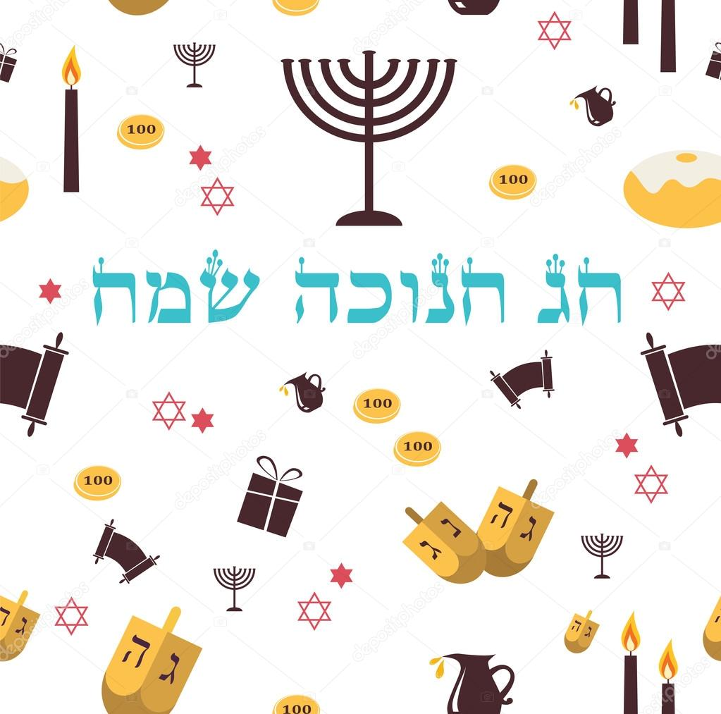 Uncategorized Chanukah Symbols pattern with hanukkah symbols happy in hebrew stock vector 55186749