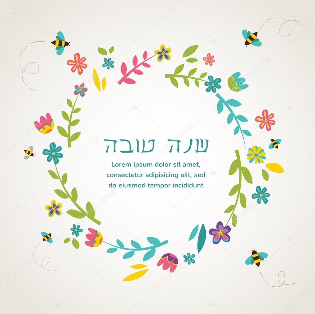Rosh Hashana Jewish Holiday Greeting Card With Flower Frame Happy