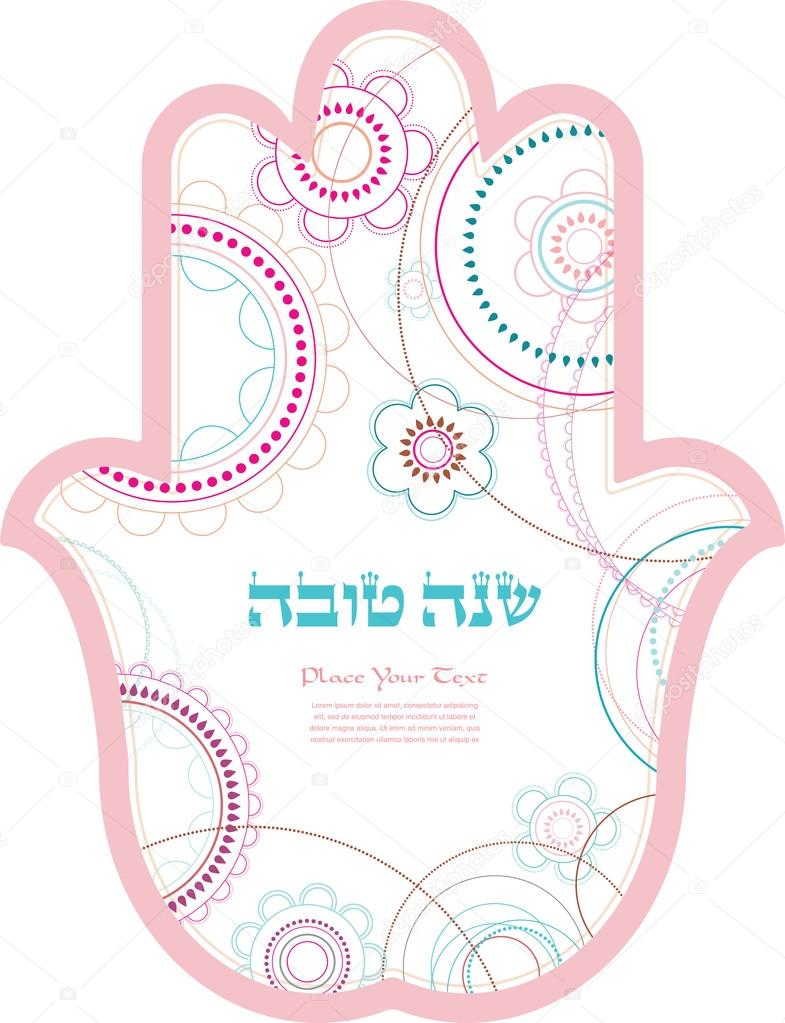 Jewish holiday background rosh hashanah holiday card happy new jewish holiday background rosh hashanah holiday card happy new year in hebrew stock m4hsunfo