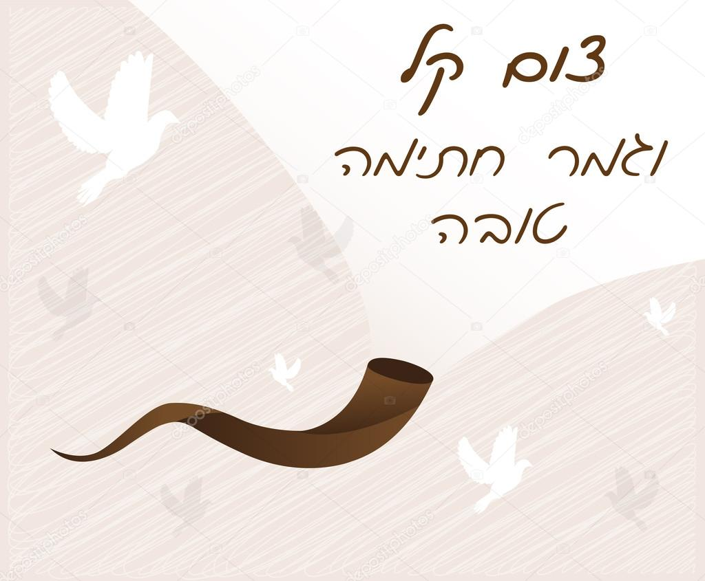 Easy Fast And Happy Signature Finish In Hebrew Jewish Holiday Yom