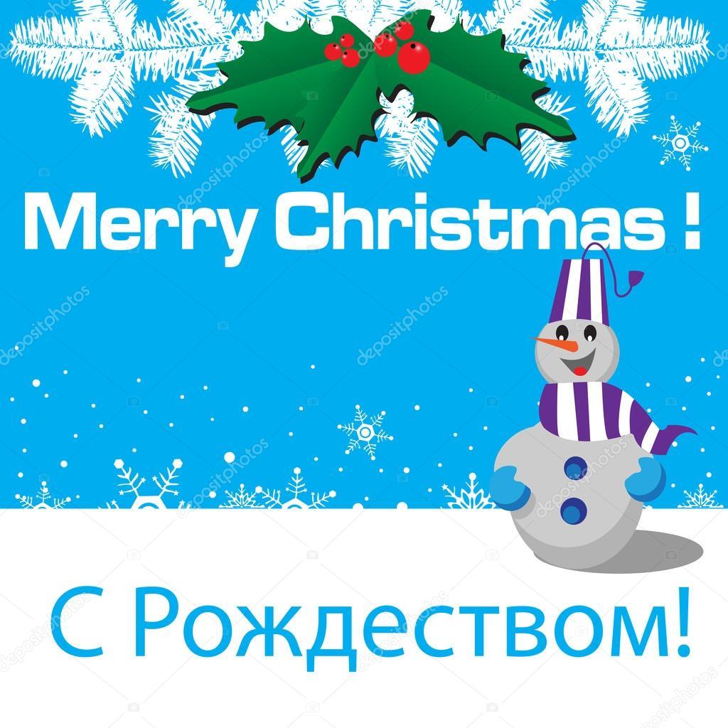 Russisch Frohe Weihnachten.Frohe Weihnachten Auf Englisch Und Russisch Stockvektor