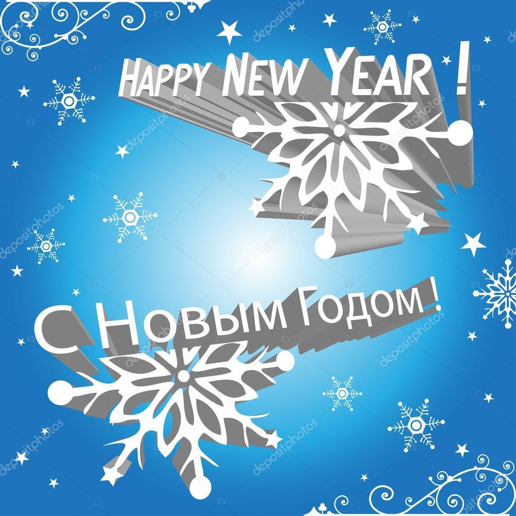 Happy New Year English 91