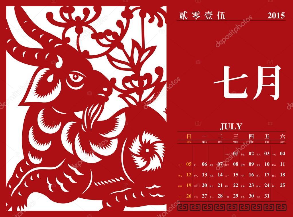 картинки диалог китайскому календарю световыми эффектами сделает
