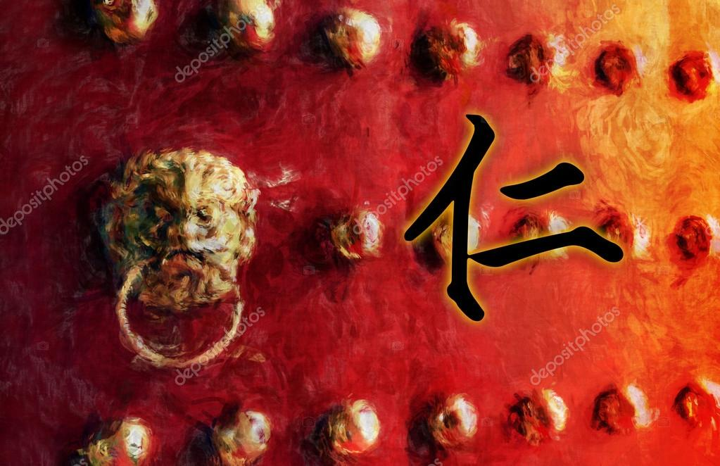 Kindness Chinese Character Stock Photo Kentoh 100113294