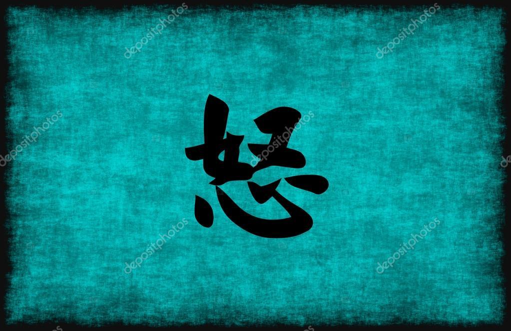 этом районе японский иероглиф ярость картинка лалакина