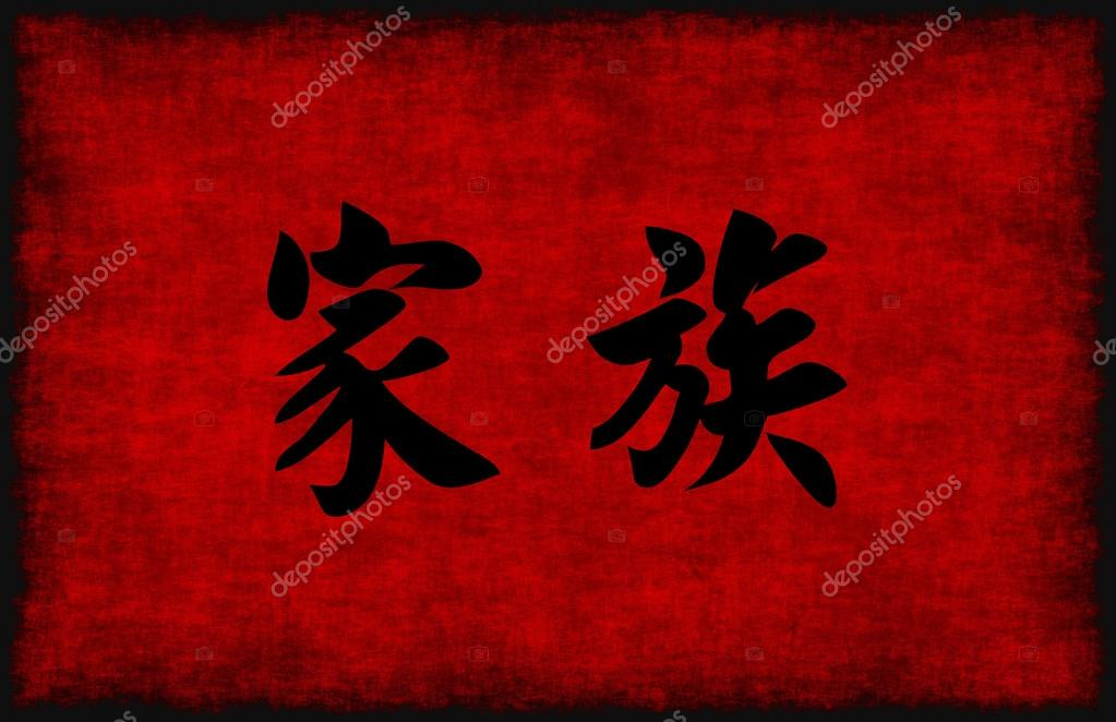 Chinese Calligraphy Symbol For Family Stock Photo Kentoh 77990984