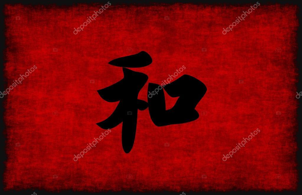 Chinese Calligraphy Symbol For Harmony Stock Photo Kentoh 78874720