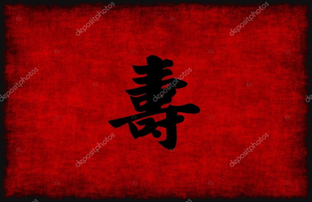 Chinese Calligraphy Symbol For Longevity Stock Photo Kentoh