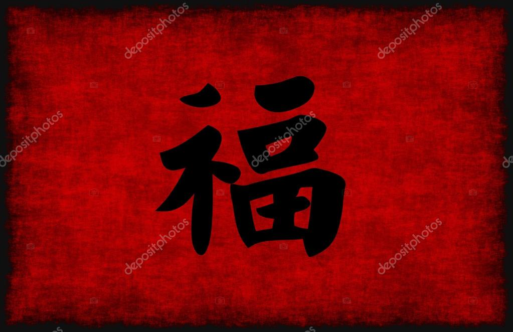 Chinese Calligraphy Symbol For Wealth Stock Photo Kentoh 86344728
