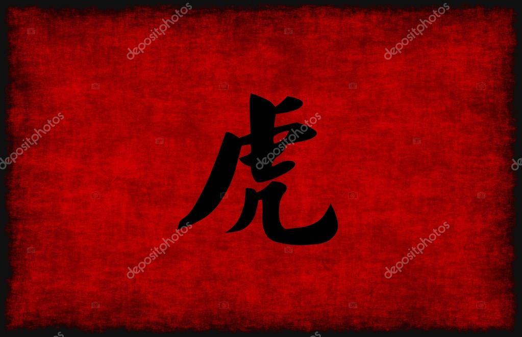 Chinese Calligraphy Symbol For Tiger Stock Photo Kentoh 94593334