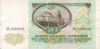 Bill USSR 50 rubles 1991 flip side