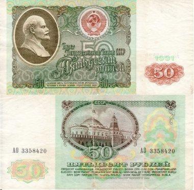 Bill USSR 50 rubles 1991