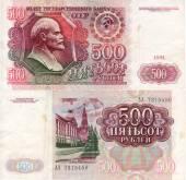 Bill Ussr 500 rublů 1991