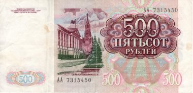Bill USSR 500 rubles 1991 flip side