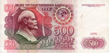 Bill USSR 500 rubles 1991 front side
