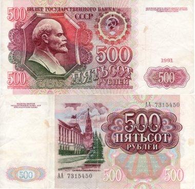 Bill USSR 500 rubles 1991