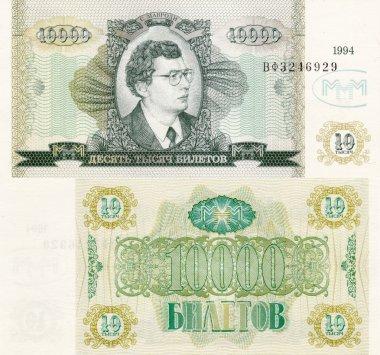 Banknote 10000 tickets MMM 1994