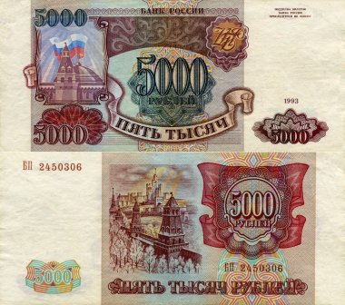 Banknote of Russia 5000 rubles 1993