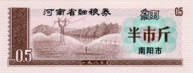 Banknote of China food coupon 0.5 1980 front side