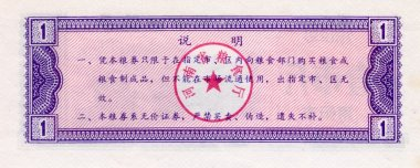 Banknote of China food coupon 1 1980 flip side