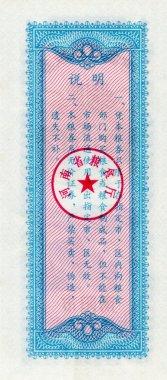 Banknote of China food coupon 1 Jin 1980 flip side