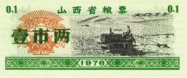 Banknote of China food coupon 0,1 1976 front side