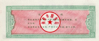 Banknote of China food coupon 2 1984 flip side