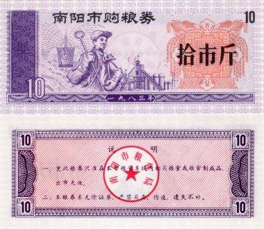 China food coupon 10 1983