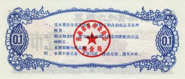Banknote of China food coupon 0,1 1975 flip side