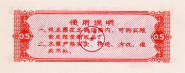 Banknote of China food coupon 0.5 1974 flip side