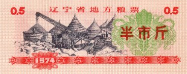 Banknote of China food coupon 0.5 1974 front side