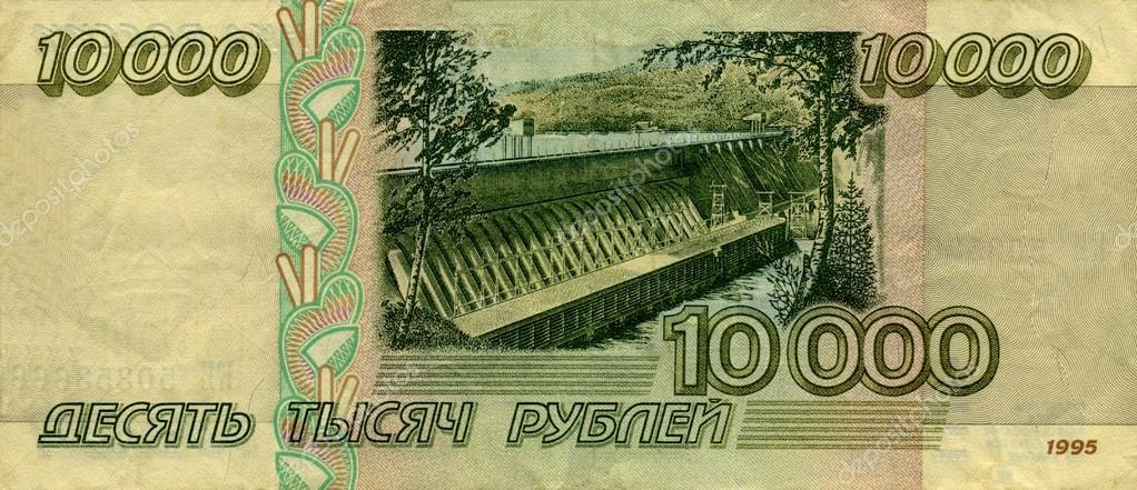 Banknote Of The Bank Russia 10000 Rubles 1995 Flip Side Stock Photo