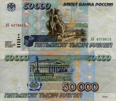 Banknote of the Bank of Russia 50000 rubles 1995