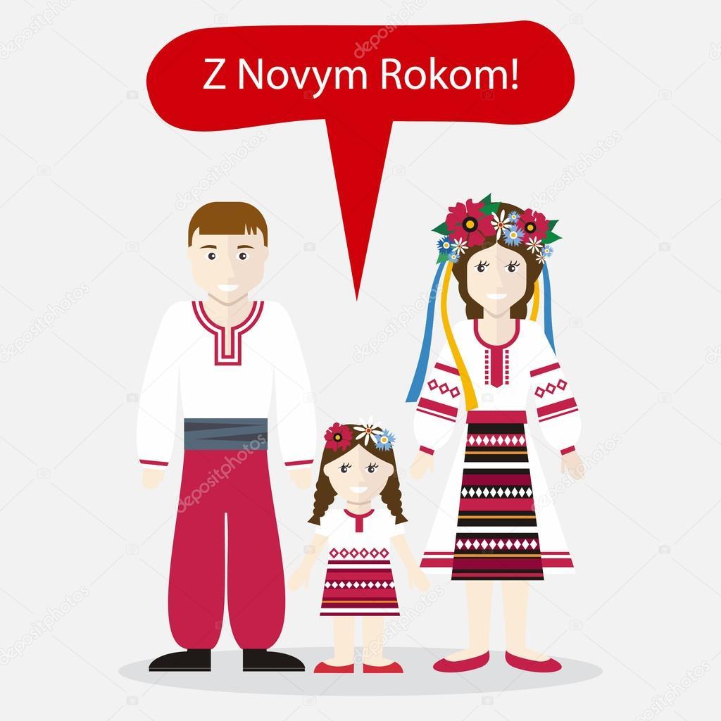 Ukrainer Menschen Gratulation frohes neues Jahr — Stockvektor ...