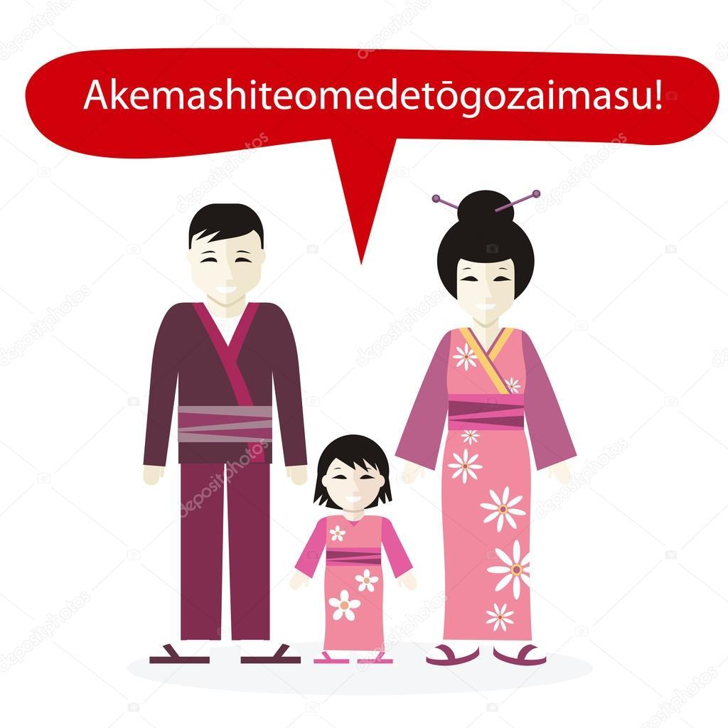Japaner Gratulation frohes neues Jahr — Stockvektor © robuart #95479554