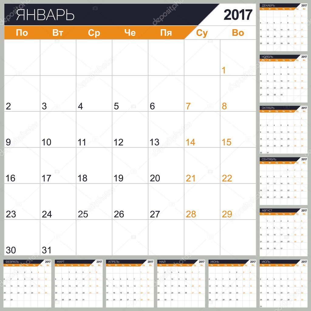 Russian Calendar 2017
