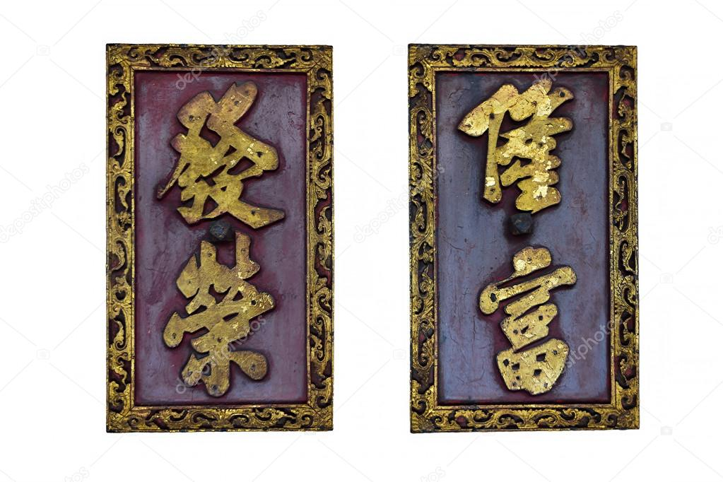Lucky words in Chinese language engraved on wood — Stock Photo