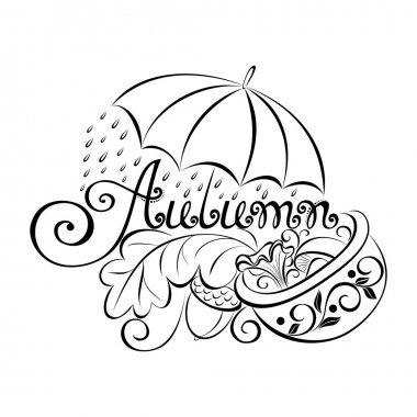 Autumn Inscription with Decorative Umbrella