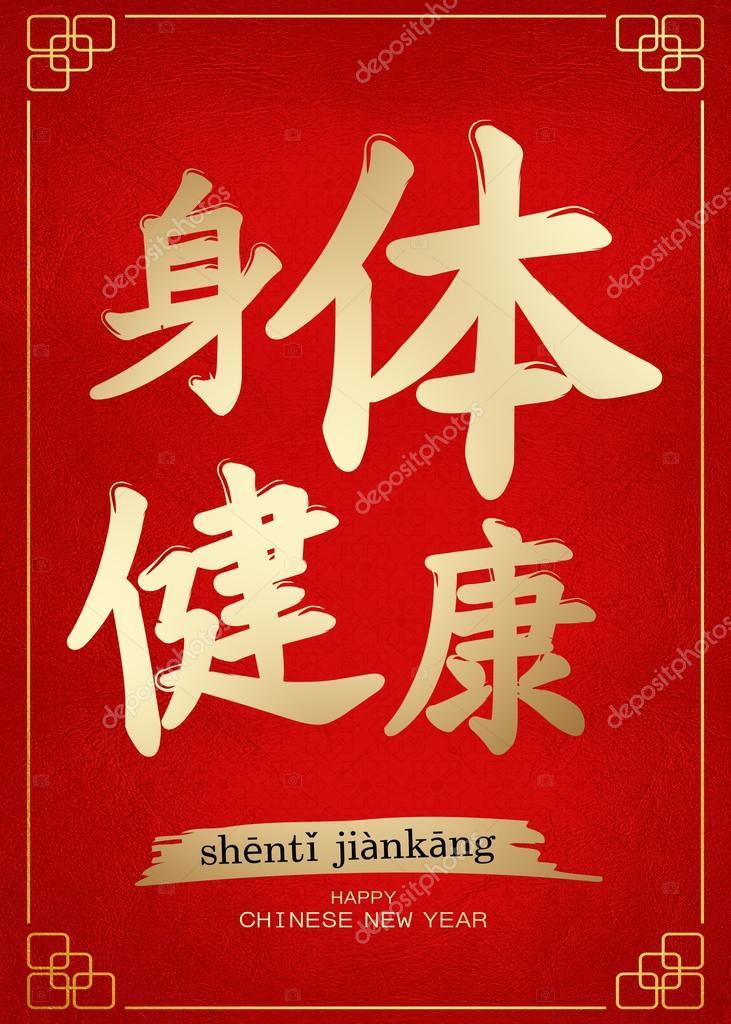 Chinesisches Neujahr Grußkarte Übersetzung Gesundheit — Stockfoto ...