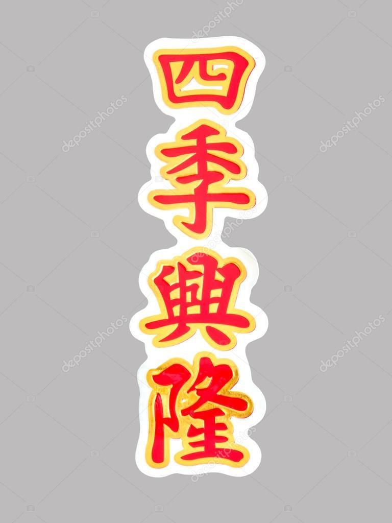 Chinesische Wort Aufkleber in Chinesisches Neujahr — Stockfoto © P ...